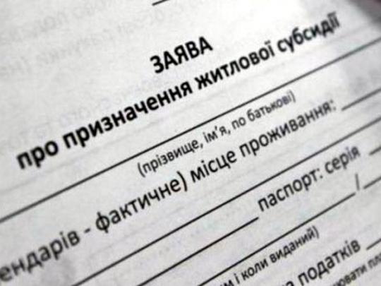 Черговий перерахунок субсидій на опалювальний період почався 1 жовтня.