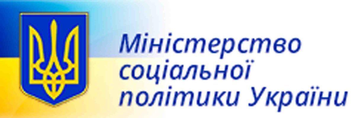 Міністерство соціальної політики України повідомляє