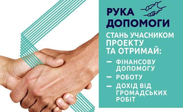Управління праці та соціального захисту населення Новобаварського району інформує про реалізацію пілотного проекту«Рука допомоги»
