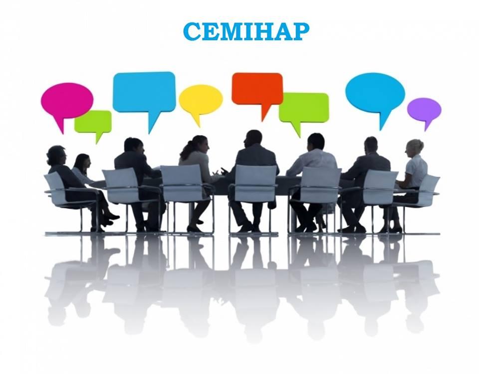 Управлінням праці та соціального захисту населення  Холодногірського району проведено семінар для роботодавців