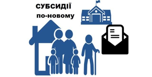 Впровадження надання житлових субсидій у готівковій та безготівковій формах
