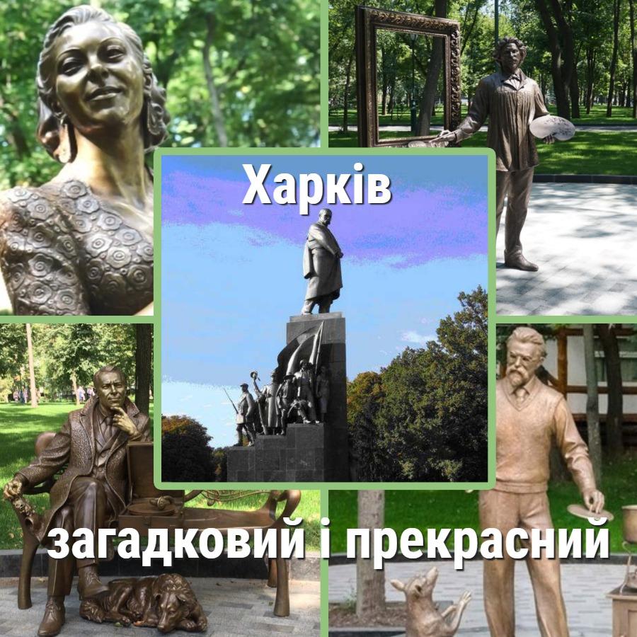 Харків загадковий і прекрасний
