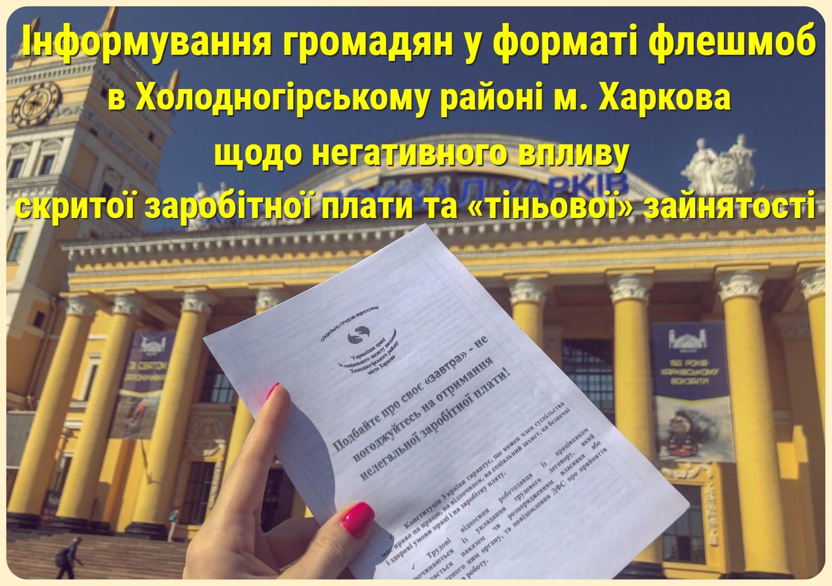 В Холодногірському районі м. Харкова проведено інформування громадян щодо негативного впливу скритої заробітної плати та «тіньової» зайнятості