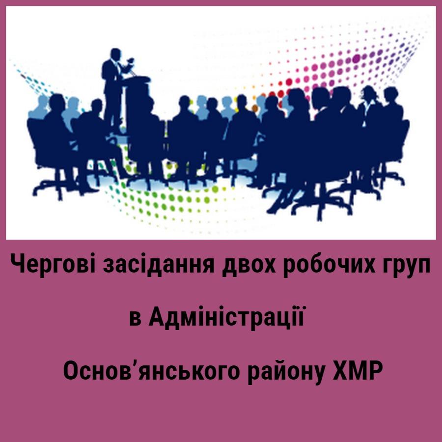 В Адміністрації Основ'янського району ХМР відбулися чергові засідання двох робочих груп