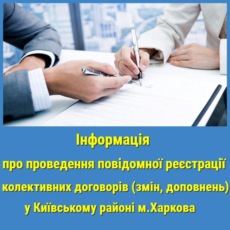 Інформація про проведення повідомної реєстрації колективних договорів (змін, доповнень) у Київському районі