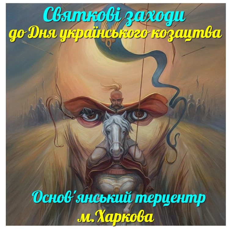Святкові заходи до Дня козацтва у Основ'янському терцентрі