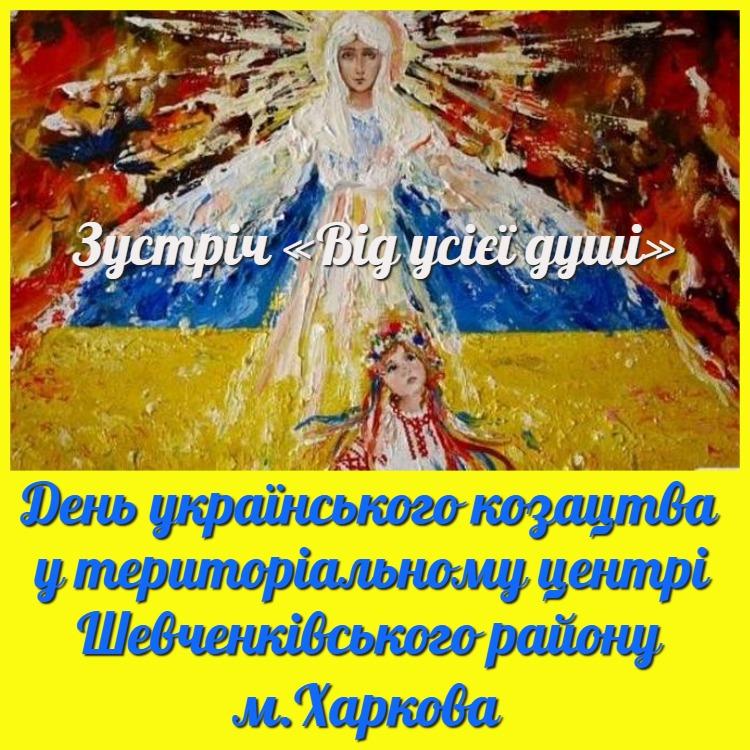 Зустріч «Від усієї душі» до Дня українського козацтва у Шевченківському терцентрі