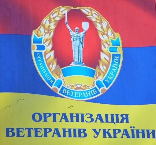 Урочистий пленум з нагоди 30-річчя заснуванняорганізації ветеранів України Основ'янського району міста Харкова