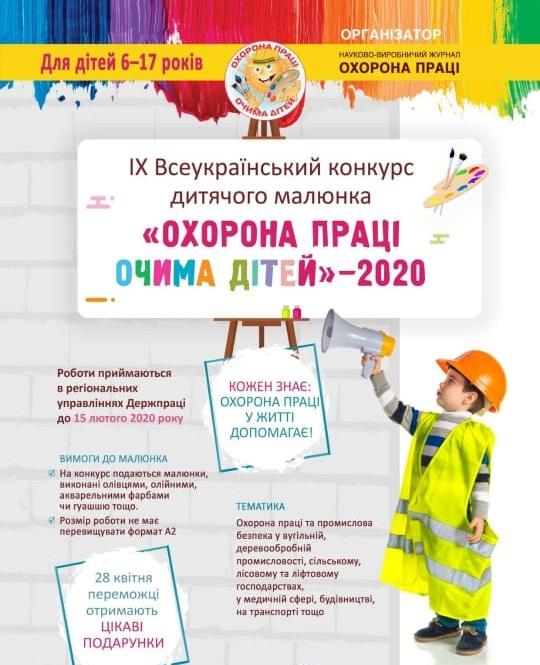 Увага! Розпочато прийом робіт на ІX Всеукраїнський конкурс дитячого малюнка «Охорона праці очима дітей» – 2020