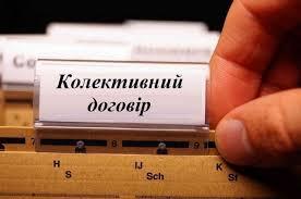 Реєстр колективних договорів, змін і доповнень до них по місту Харкову за жовтень 2019 року