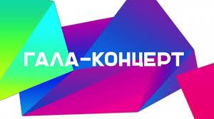 Підопічні Шевченківського терцентру відвідали гала-концерт переможців фестивалю «На крилах натхнення»