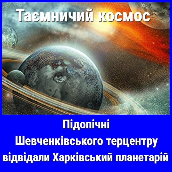 Підопічні Шевченківського терцентру відвідали Харківський планетарій
