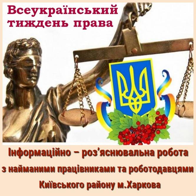 Всеукраїнський тиждень права у Київському районі