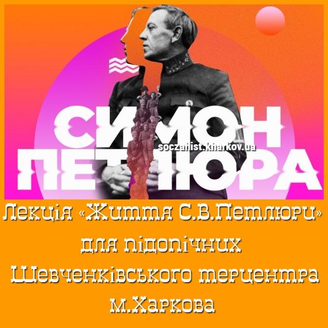 Лекція «Життя С.В.Петлюри» для підопічних Шевченківського терцентра