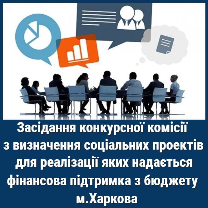 В управлінні праці та соціальних питань Департаменту праці та соціальної політики ХМР відбулося засідання конкурсної комісії з визначення соціальних проектів