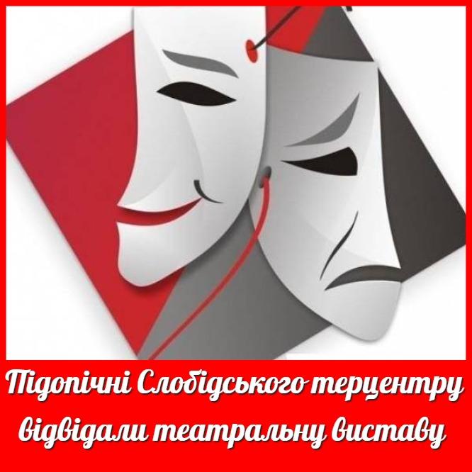 Підопічні Слобідського терцентру відвідали театральну виставу